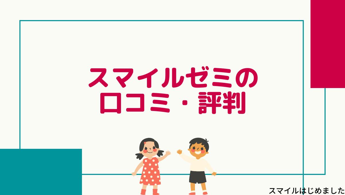 スマイルゼミ口コミ・評判